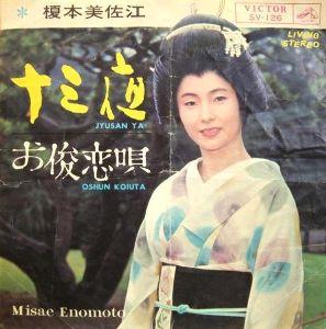 宙の遊び場  榎本美佐江さんの28年の歌です    【 お俊恋唄 】   ♪忍び泣きして からだもやせて
