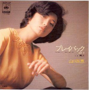 宙の遊び場  阿木・宇崎夫妻が作って山口百恵さんが53年に歌って  ヒットした曲です 売上枚数では5本の指に入る