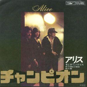 宙の遊び場  谷村新司さんが作詞、作曲した迫力のある53年の  曲でアリスが歌っています    【 チャンピオン