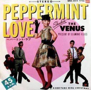 宙の遊び場  ヴィーナスが歌った56年の曲です    【 ペパーミント・ラブ 】   ♪https://www.
