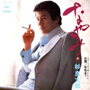 宙の遊び場  遠藤実さんが作曲した杉良太郎さんの53年の曲です    【 なやみ 】   ♪左の腕が 今朝はしび