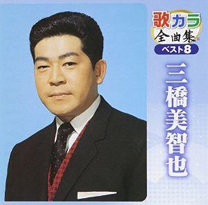 宙の遊び場  三橋美智也さんの32年の歌です    【 リンゴ花咲く故郷へ 】   ♪生れ故郷を 何で忘れてなる