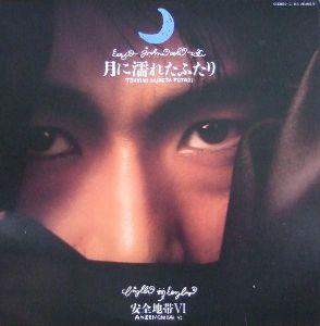 宙の遊び場  松井五郎作詞、玉置浩二作曲で安全地帯が63年に  リリースした曲です    【 月に濡れたふたり