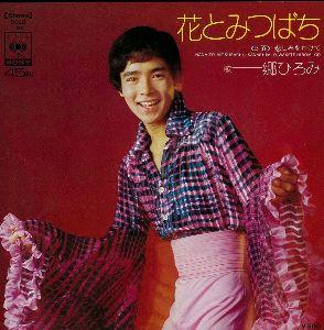 宙の遊び場  岩谷時子さんと筒美京平さんの曲だけあって、59年に  郷ひろみさんが歌って33万枚売り上げてます