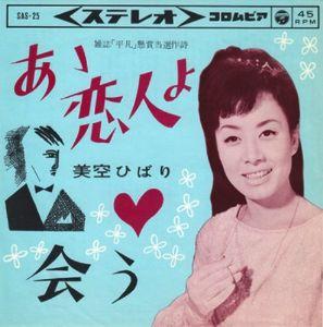 宙の遊び場  松尾幸雄作詞、米山正夫作曲で38年に美空ひばり  さんが歌っています    【 あゝ恋人よ 】