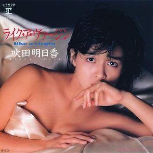 宙の遊び場  吹田明日香さんが59年に歌った曲です    【 ライク・ア・ヴァージン 】   ♪https://