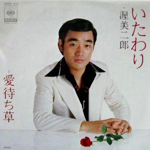宙の遊び場  渥美二郎さんの55年の演歌です    【 いたわり 】   ♪なんで今夜も悲しげに   酔っている