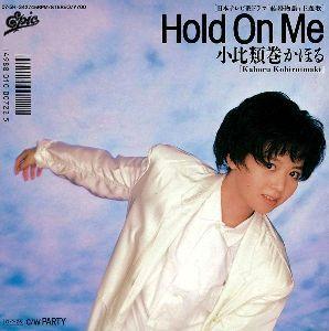 宙の遊び場  小比類巻かほるさんの62年の曲です    【 Hold On Me 】   ♪Hold On Me