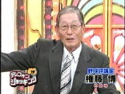権藤投手コーチの復帰を願うトピ☆ 「1打席で代えるなら、最初からスタメンで使うな!」  と言うことです。