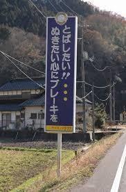 7238 - 曙ブレーキ工業(株) スケベ心にブレーキを❗\(^-^)/