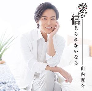 演歌歌手「山内惠介」さんを一押し!!しましょう 山内惠介さんの  『愛が信じられないなら』新装版   赤盤  『赤い幌馬車』  ジャケット写真であり