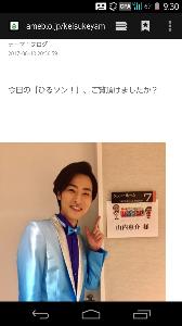 演歌歌手「山内惠介」さんを一押し!!しましょう 8月10日のブログ画像 7月28日と同じだよ恵ちゃん……