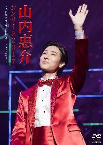 演歌歌手「山内惠介」さんを一押し!!しましょう 山内惠介さんの  東京🗼国際フォーラム・A〜  公演のDVD映像化されて  12月13日発売されます