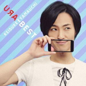 演歌歌手「山内惠介」さんを一押し!!しましょう 惠ちゃんの  アルバム  『ウラ・ベスト』   7月19日発売です。   ジャケット写真です。