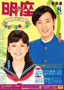 演歌歌手「山内惠介」さんを一押し!!しましょう 山内惠介さん  只今、明治座初座長公演  お稽古に入りました‼️  いよいよ、8月5日から  8月1