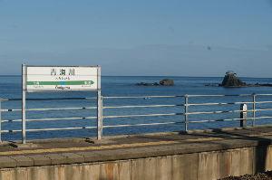 ぼくたちの失敗 森田童子 そういえば去年の秋に新潟県の青海川駅に行ってきました。 高校教師の最終回のあの駅です。 駅の表示看板