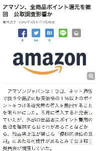 ^DJI - NYダウ > 鋭角的に下げてほしいな   Amazonポイント還元を全消費で撤回。  これは売り材料だな