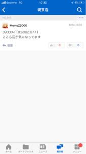 9133 - (株)東栄リーファーライン 私はここが気になってます