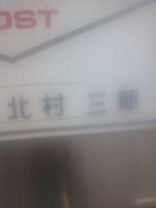 民家の庭の中にあかるさまに信号機用の押しボタンがある 栃木県上三川町 北村三郎 北島三郎と漢字1文字違いの表札 宇都宮市