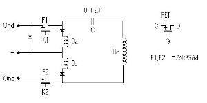 フリーエネルギーの発見 ●パルス強化回路 両方向パルス発生回路を変更し、パルス電流を強化した。  それに伴い、魔法のコイルを