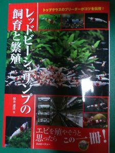 クリスタルレッドシュリンプの部屋  みなさん、こんばんは   ミ☆  前々からAL誌の巻末で6月下旬頃発売と予告されていた、「レッドビ