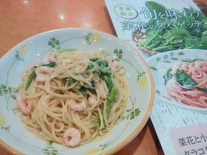 木漏れ日カフェテラス  スパゲティ好き(*´ー`*)   ユキ