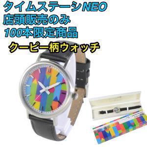 スナック★イタ子 今日は、新規オープンのイオンモールに行ってきます!  ちょっと気になった可愛い時計! だけど、なんで