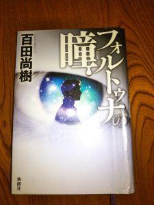 ~競技ダンスに興味ある人~ 「フォルトゥナの瞳」百田尚樹   を読みました。 ある日突然 人の死がわかるようになってしまう30歳