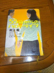 ~競技ダンスに興味ある人~ 今日 この本を読みました。 村上龍の短編5編のストーリー 必ず紅茶 コーヒー 水 プーアール茶 緑茶