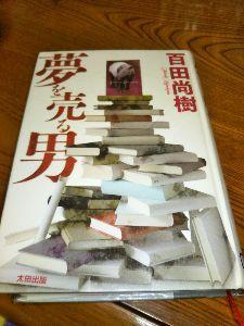 ~競技ダンスに興味ある人~ 百田尚樹の「夢を売る男」を今読み終わりました。 自費出版もどきの出版社ものは他でも読んでいたので、最