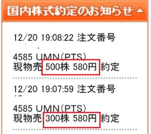 4585 - (株)UMNファーマ  昨夜、PTSで 580円で800株売りました! その分を買い戻さないといけません!!  先ほど、指