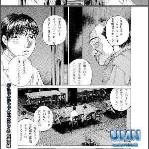 4585 - (株)UMNファーマ DCF法