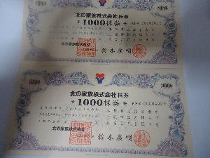 4585 - (株)UMNファーマ > 1円になっても売りませんよ 記念に株券に変えて戒めのために大切に保存します   🍎 🍎 🍎