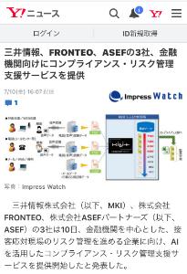 4591 - (株)リボミック FRONTEOがYahooニュースに