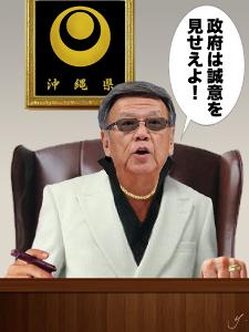 連合国は朝鮮の日本に対する賠償要求権を否定 えっ~!翁長・沖縄県知事の娘さんは中国共産党幹部の息子と結婚しているってほんとなの?      中国