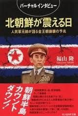 事業仕分け対象団体の指摘を。 北朝鮮による奴隷輸出       朝鮮日報日本語版 11月29日(土)   推定で少なくとも16カ国