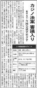 9686 - 東洋テック(株) 本日の日経朝刊。 2016年12月に成立したカジノ基本法案に続いて、カジノ運営の詳細を定めるカジノ実