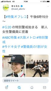 9686 - 東洋テック(株) 昨日 東洋テック女性警備員がテレビ朝日系ABCテレビで特集されたみたいです。