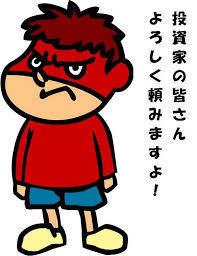 6384 - (株)昭和真空 順調に行けば、おそらく再来週の14日に解除になり、15日の火曜日あたりから規制無しで取引だろうね。