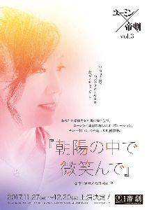ユーミンっていいな♪ またまた新たにユーミンに関する発表がありましたよ❗  帝国劇場にて、「朝陽の中で微笑んで」を11月末
