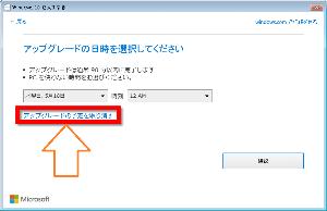 勝手に?Windows10への変更強要! アップグレードを取り消すよ。