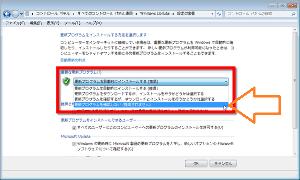 勝手に?Windows10への変更強要! 結局 この設定を 変えない限り 30に戻るわけよ。