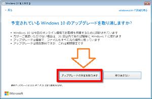 勝手に?Windows10への変更強要! ほんとうに 取り消すの?。。。 しつこい!! ##