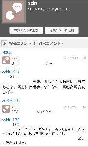 お友達 👩🏻⚖️じじー  悪口書いてすぐ削除?  ていうか 外国人の日本語みたいで  意味が全然わ