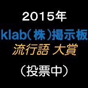 3656 - klab(株)掲示板 の2015年 流行語大賞ノミネート(投票中)
