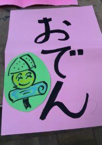 「一期一会」 獺です..  京の都は近頃少し暖かです.. そんな足踏みもつかの間.. 木曜日には最低気温が4度..