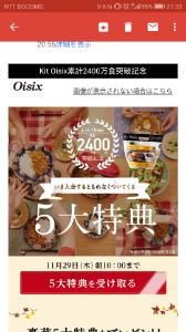 3182 - オイシックス・ラ・大地(株) もっと売れていたんですね🎵 こういうメールが来たもので(^_^;)