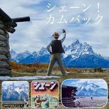 3182 - オイシックス・ラ・大地(株) Shane  come back!!!! Oisix ra daichi comeback 2000