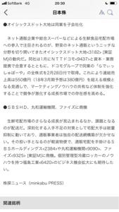 3182 - オイシックスドット大地(株) 3月17日 19時30分の株探ニュースより。  株式分割も決まりあとは東証1部への鞍替えを待つばかり