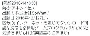 4644 - イマジニア(株) これね